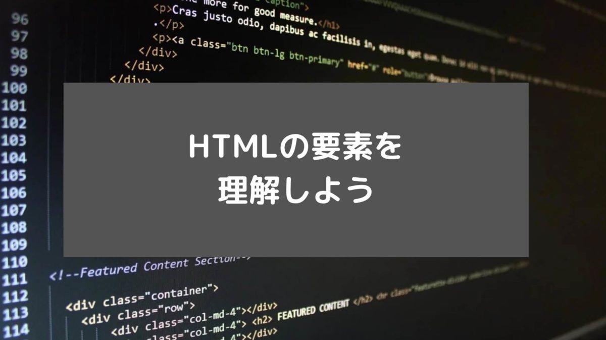 HTMLの要素を理解しようと書かれた画像