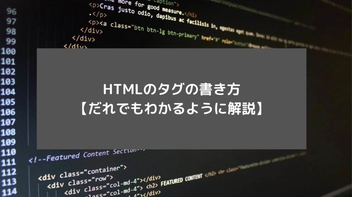 HTMLのタグの書き方【だれでもわかるように解説】と書かれた画像