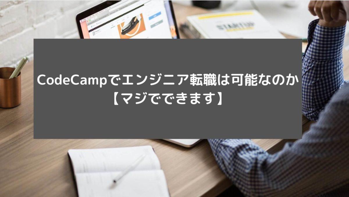 CodeCampでエンジニア転職は可能なのか【マジでできます】と書かれた画像