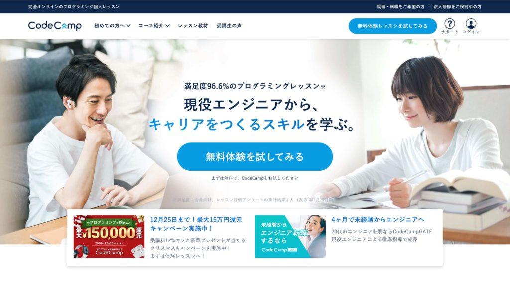 codecampホームページ