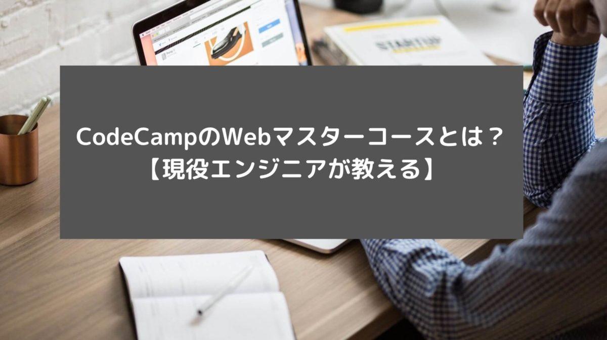 CodeCampのWebマスターコースとは?【現役エンジニアが教える】と書かれた画像