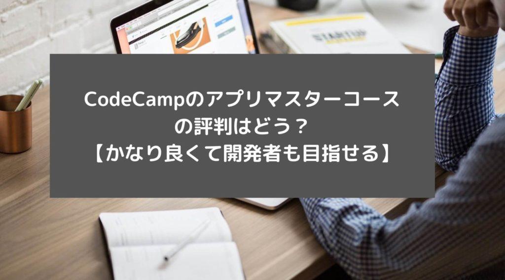 CodeCampのアプリマスターコースの評判はどう?【かなり良くて開発者も目指せる】と書かれた画像