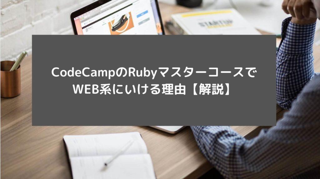 CodeCampのRubyマスターコースでWEB系にいける理由【解説】と書かれた画像