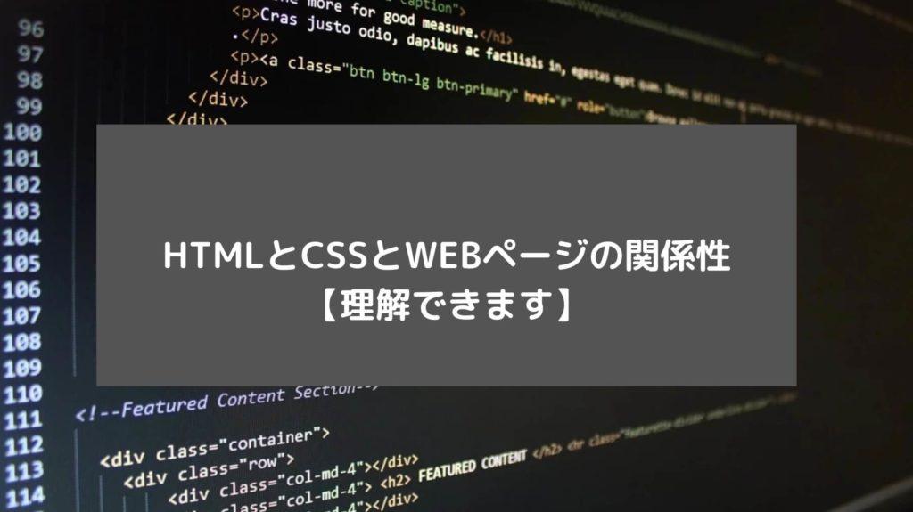 HTMLとCSSとWEBページの関係性【理解できます】と書かれた画像