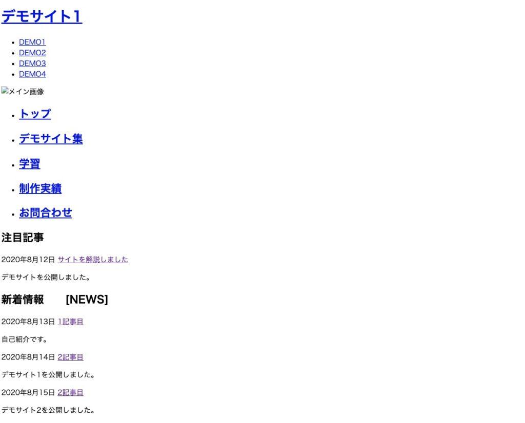 htmlだけで表示された画像