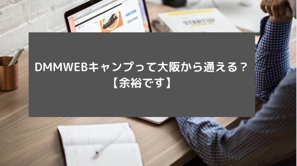 DMMWEBキャンプって大阪から通える?【余裕です】と書かれた画像