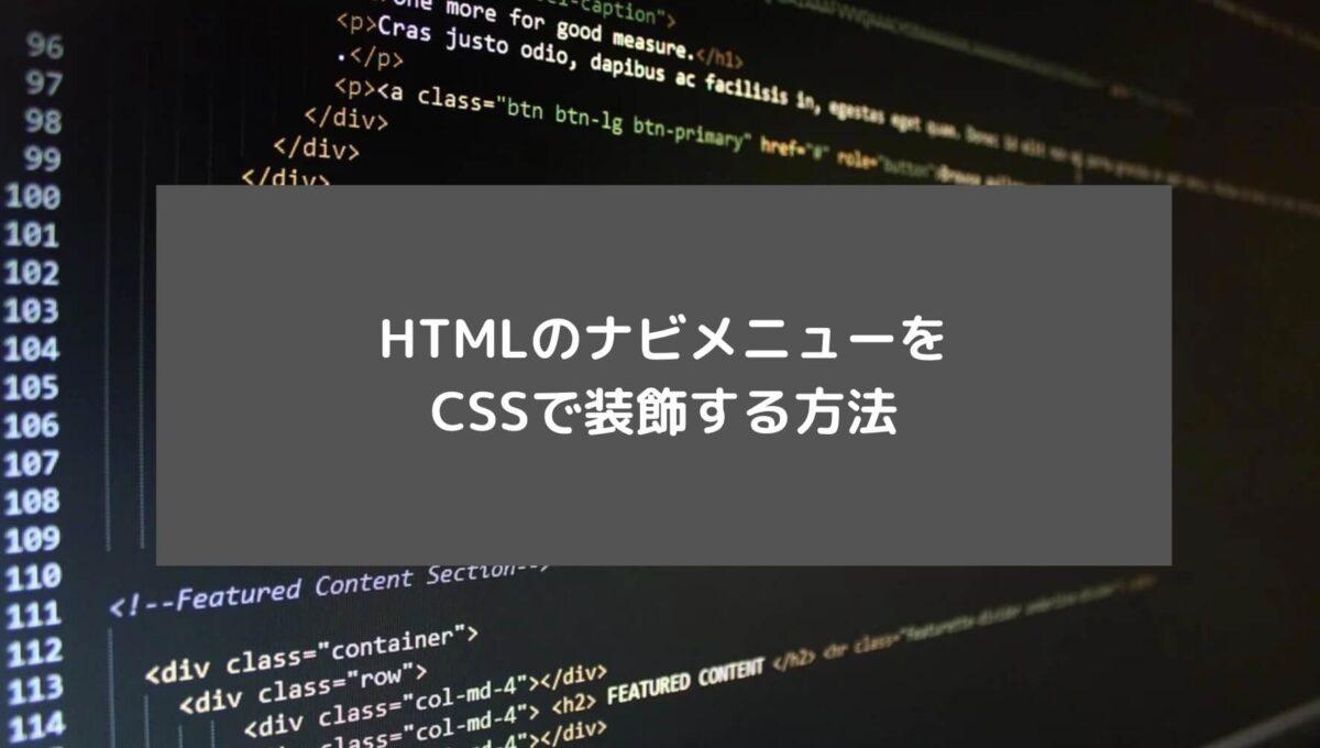 HTMLのナビメニューをCSSで装飾する方法と書かれた画像