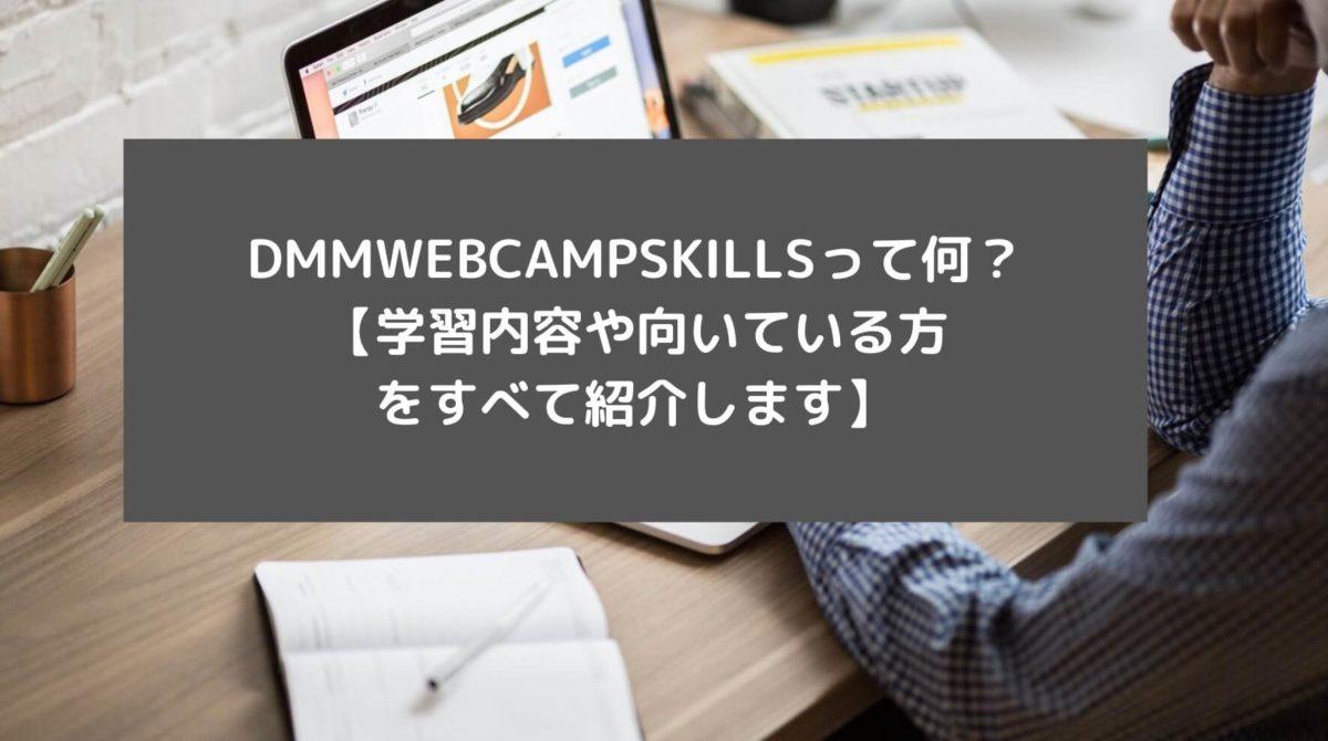 DMMWEBCAMPSKILLSって何?【学習内容や向いている方をすべて紹介します】と書かれた画像
