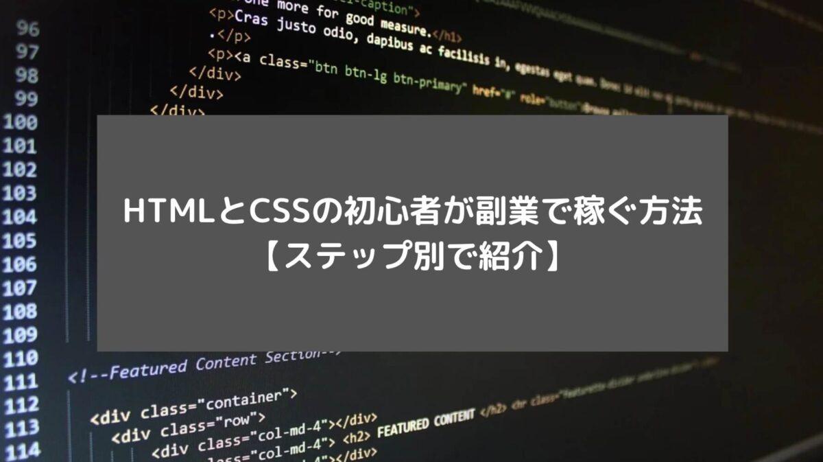 HTMLとCSSの初心者が副業で稼ぐ方法【ステップ別で紹介】と書かれた画像
