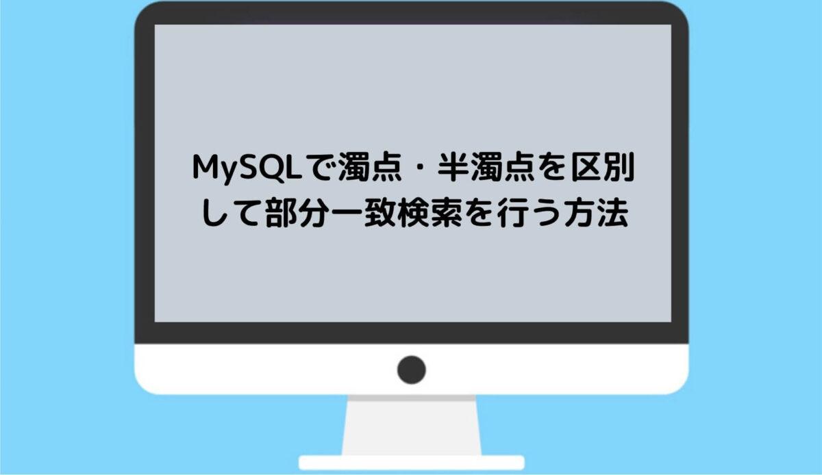 MySQLで濁点・半濁点を区別して部分一致検索を行う方法と書かれた画像