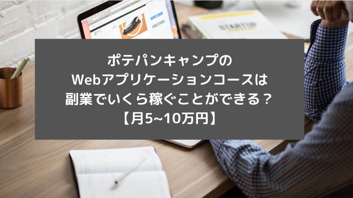 ポテパンキャンプのWebアプリケーションコースは副業でいくら稼ぐことができる?【月5~10万円】と書かれた画像