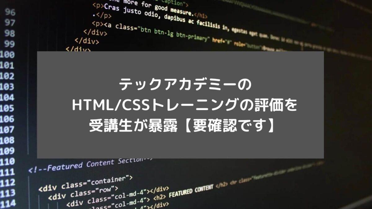 テックアカデミーのHTML/CSSトレーニングの内容を受講生が暴露【要確認です】と書かれた画像