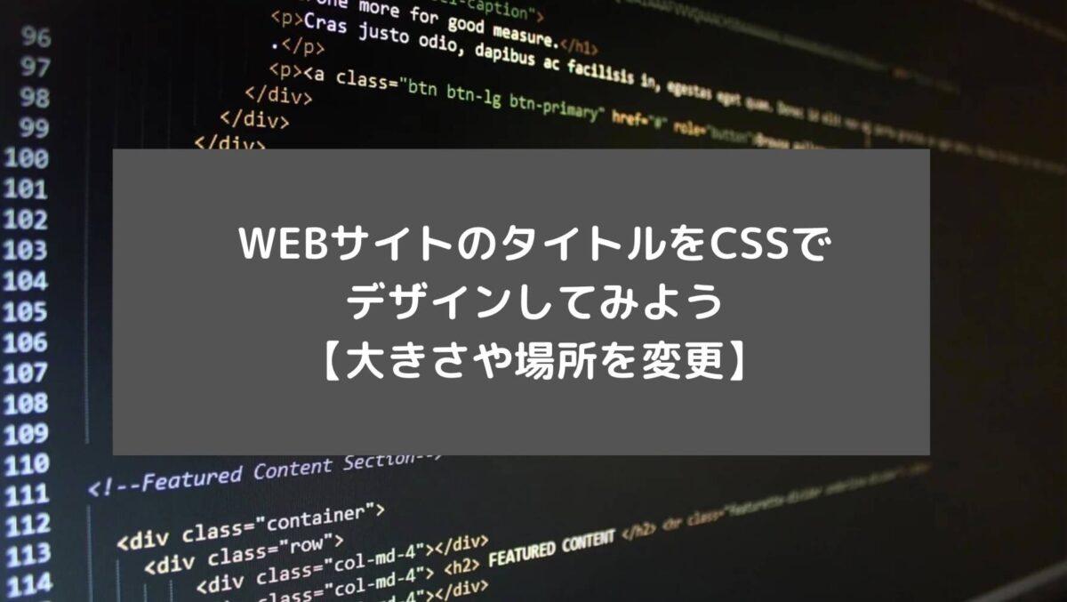 WEBサイトのタイトルをCSSでデザインしてみよう【大きさや場所を変更】と書かれた画像