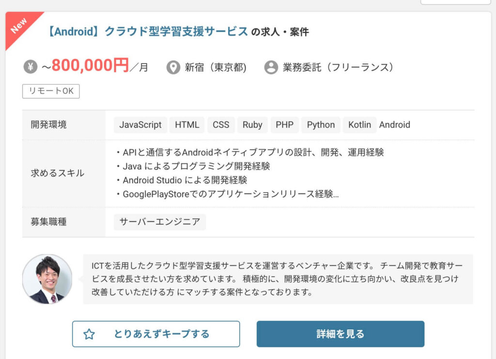 androidの80万円以上の案件