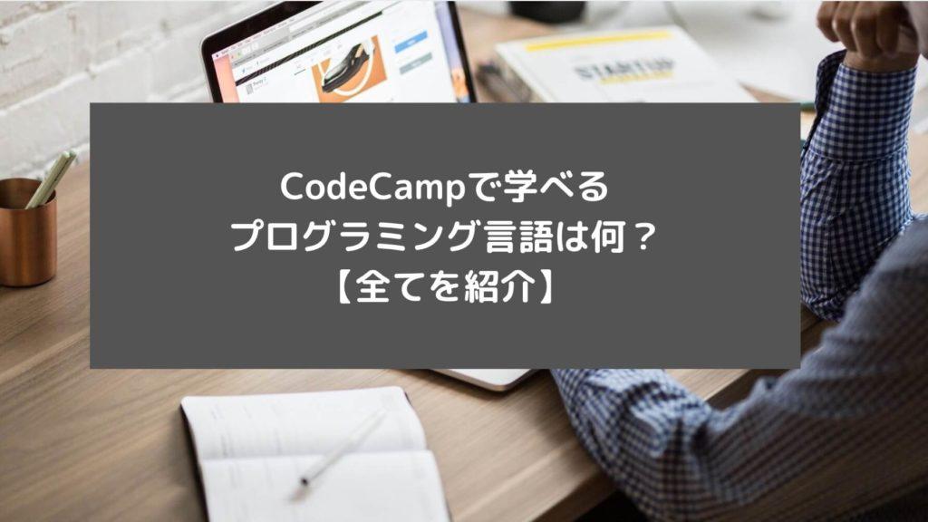 CodeCampで学べるプログラミング言語は何?【全てを紹介】と書かれた画像