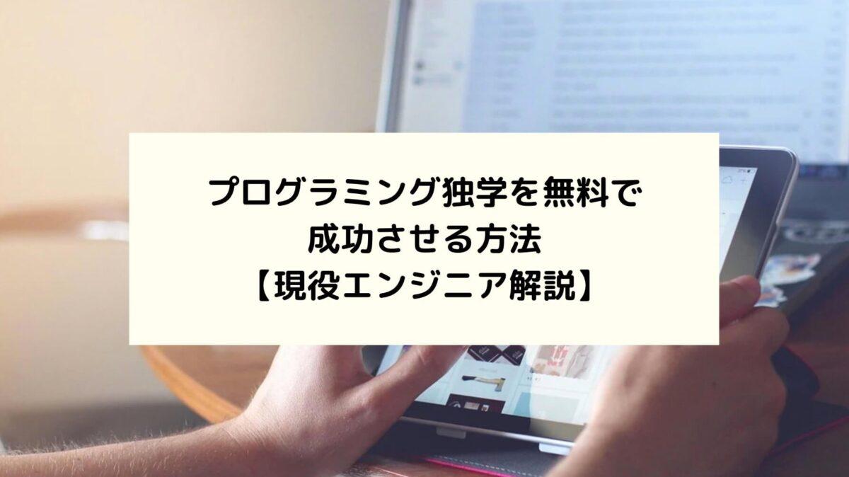 プログラミング独学を無料で成功させる方法【現役エンジニア解説】と書かれた画像