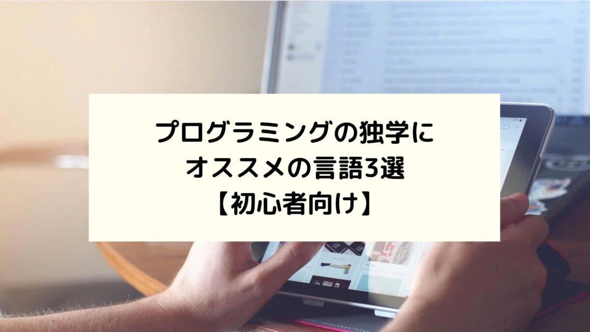 プログラミングの独学にオススメの言語3選【初心者向け】と書かれた画像