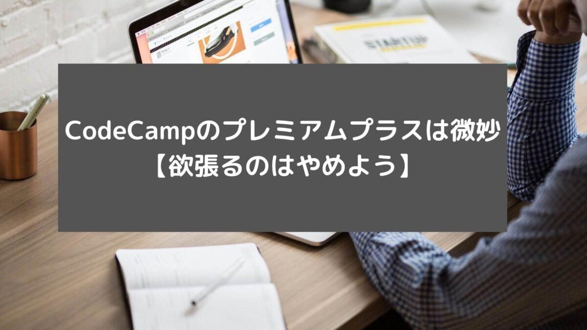 CodeCampのプレミアムプラスは微妙【欲張るのはやめよう】と書かれた画像