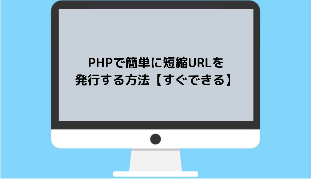 PHPで簡単に短縮URLを発行する方法【すぐできる】と書かれた画像