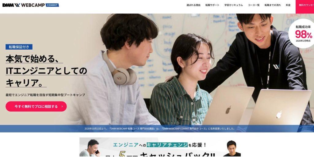 MMWEBキャンプの公式サイト