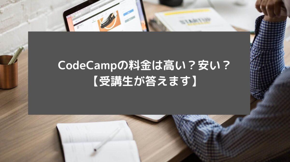 CodeCampの料金は高い?安い?【受講生が答えます】と書かれた画像
