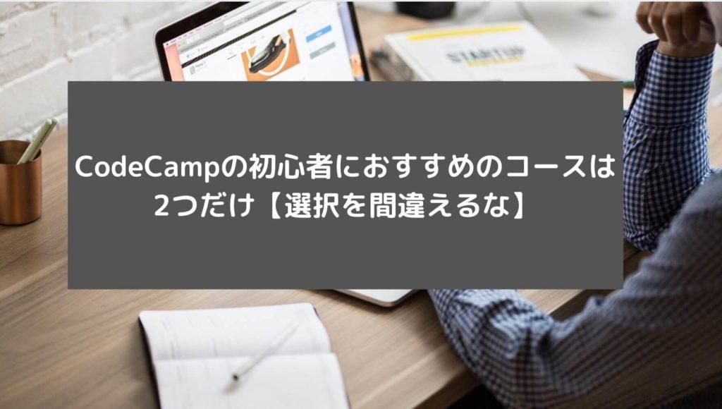 CodeCampの初心者におすすめのコースは2つだけ【選択を間違えるな】と書かれた画像