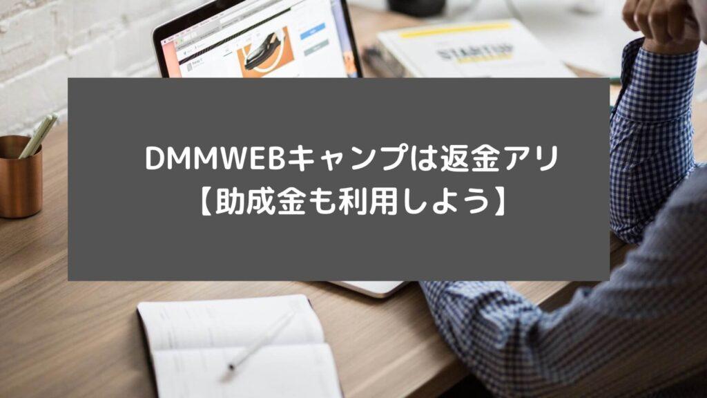 DMMWEBキャンプは返金アリ【助成金も利用しよう】と書かれた画像