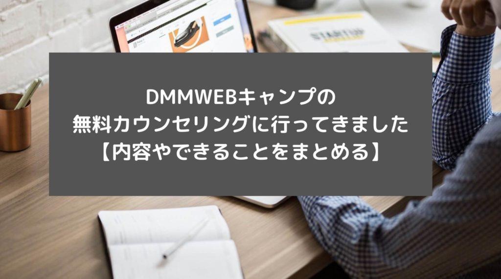 DMMWEBキャンプの無料カウンセリングに行ってきました【内容やできることをまとめる】と書かれた画像