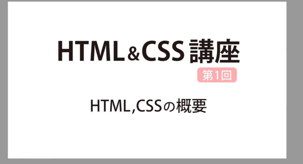 HTMLCSS講座の動画画面