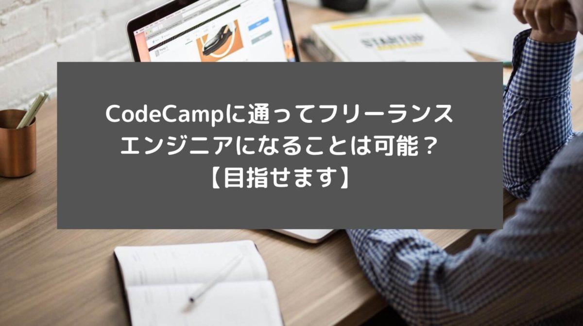 CodeCampに通ってフリーランスエンジニアになることは可能?【目指せます】と書かれた画像