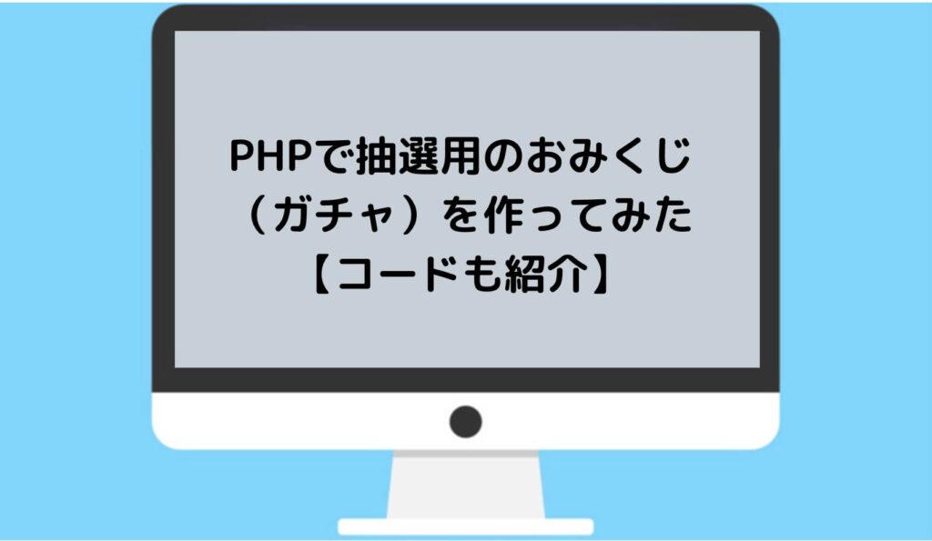 PHPで抽選用のおみくじ (ガチャ)を作ってみた 【コードも紹介】と書かれた画像