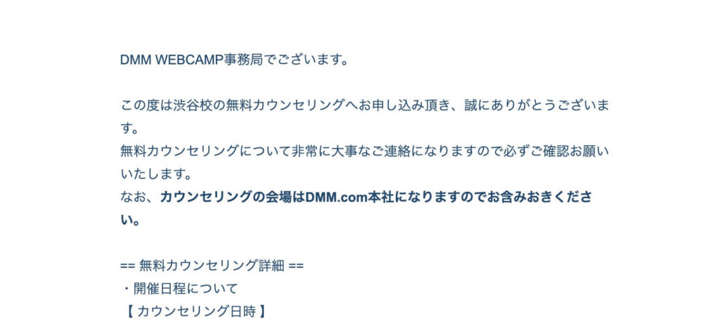 dmmwebキャンプの無料カウンセリングメール