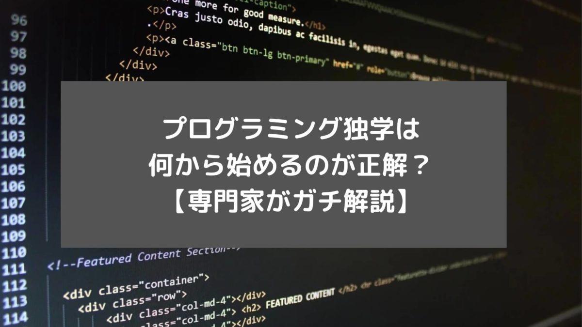 プログラミング独学は何から始めるのが正解?【専門家がガチ解説】と書かれた画像