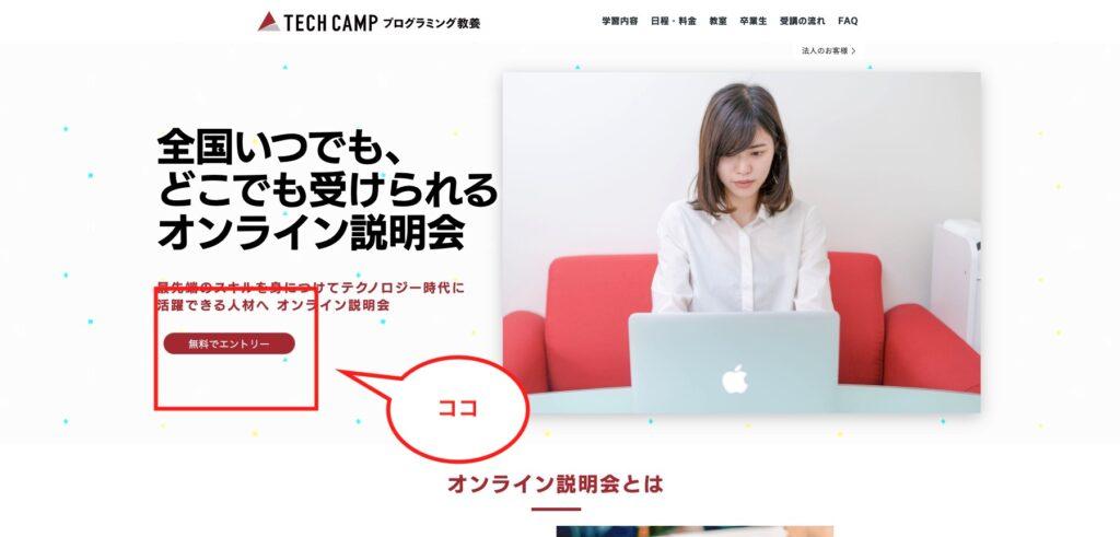 オンライン説明会トップページ