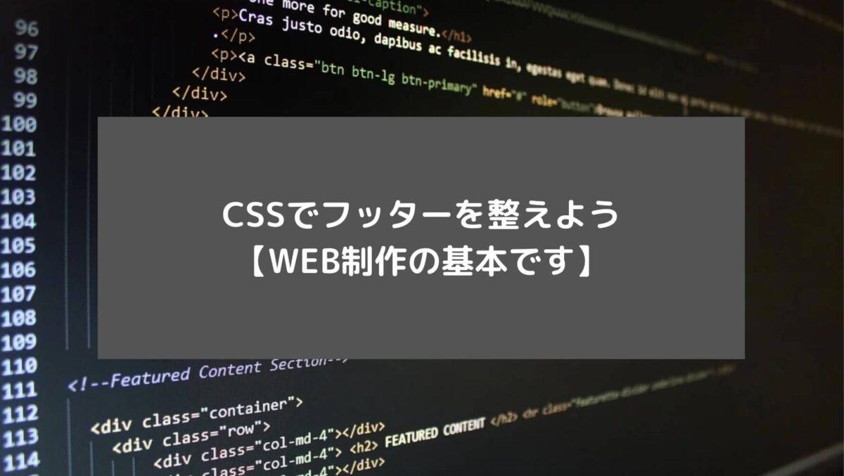 CSSでフッターを整えよう【WEB制作の基本です】と書かれた画像