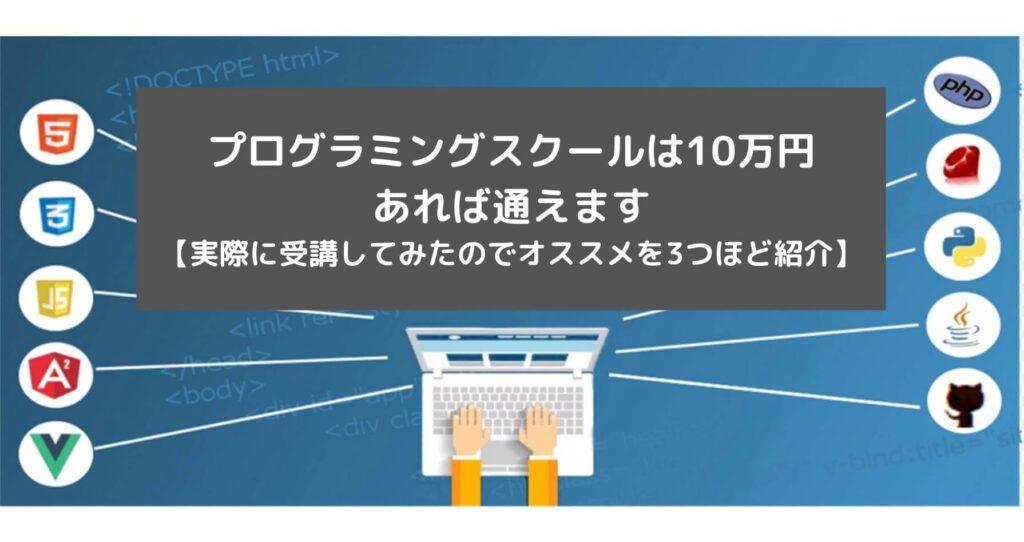 プログラミングスクールは10万円あれば通えます【実際に受講してみたのでオススメを3つほど紹介】と書かれた画像