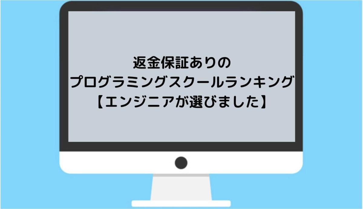 返金保証ありのプログラミングスクールランキング【エンジニアが選びました】と表示されたパソコンの画面
