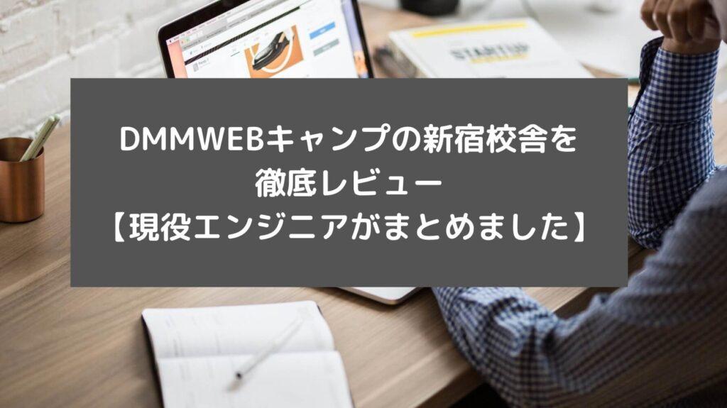 DMMWEBキャンプの新宿校舎を徹底レビュー【現役エンジニアがまとめました】と書かれた画像