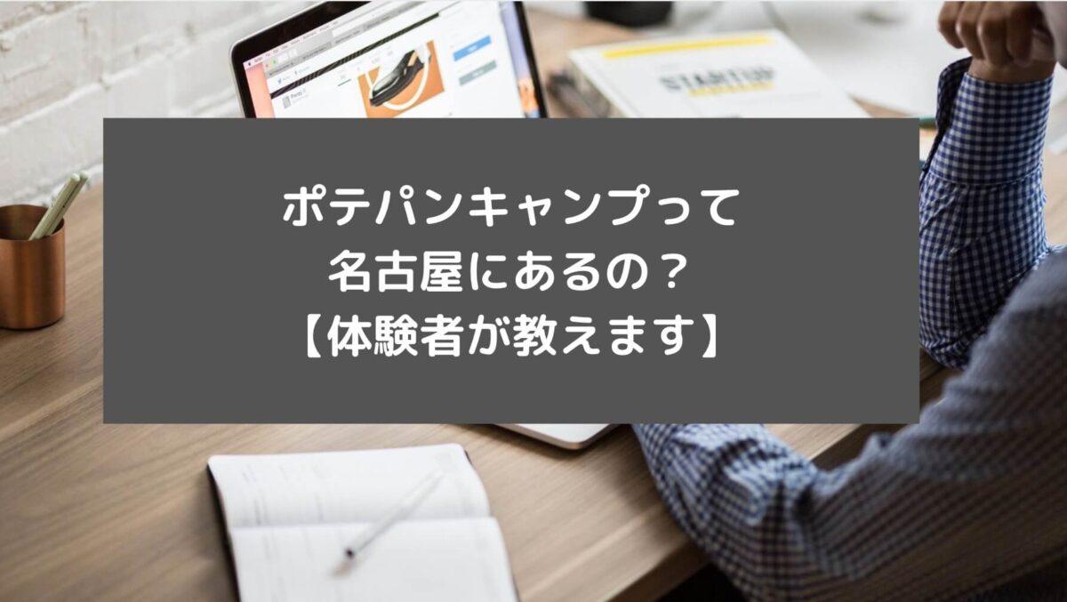 ポテパンキャンプって名古屋にあるの?【体験者が教えます】と書かれた画像