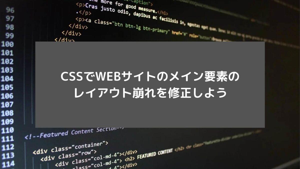CSSでWEBサイトのメイン要素のレイアウト崩れを修正しようと書かれた画像