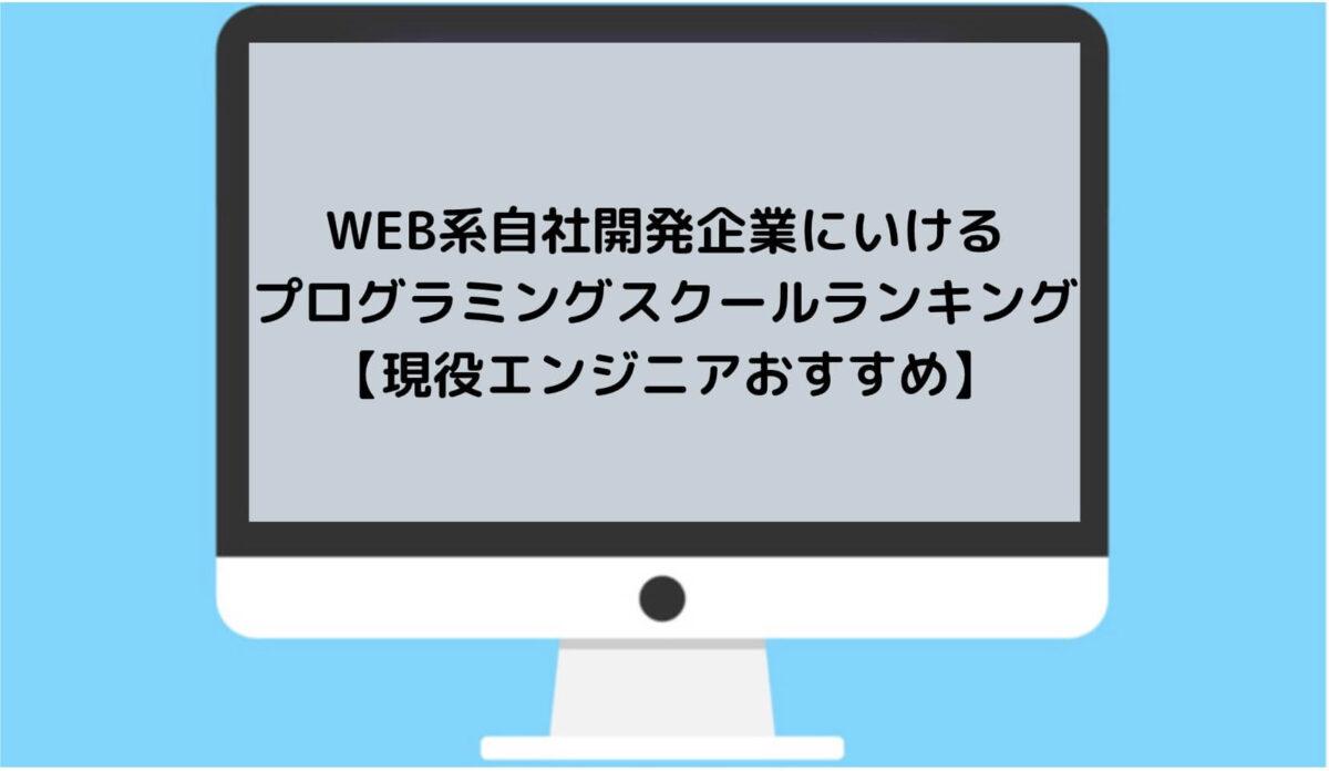 WEB系自社開発企業にいけるプログラミングスクールランキング【現役エンジニアおすすめ】と書かれた画像