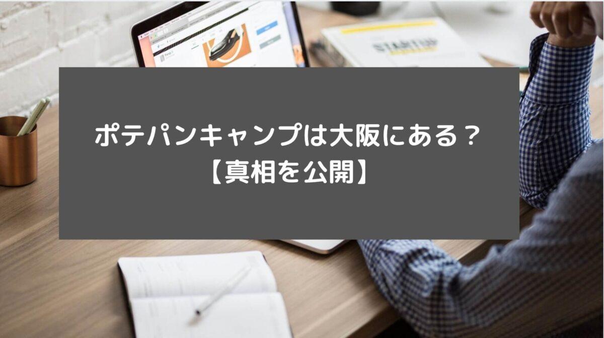 ポテパンキャンプは大阪にある?【真相を公開】と書かれた画像