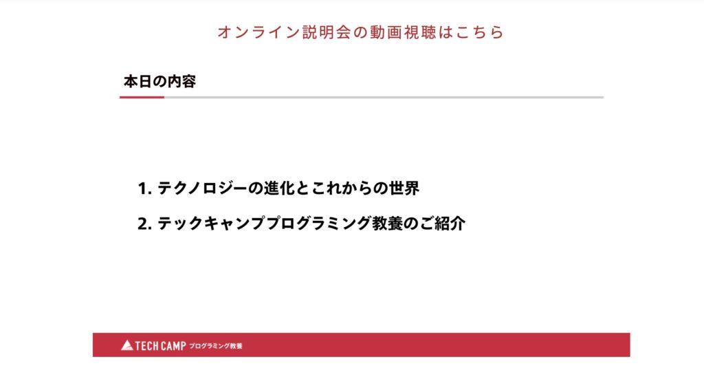 オンライン説明会の画面