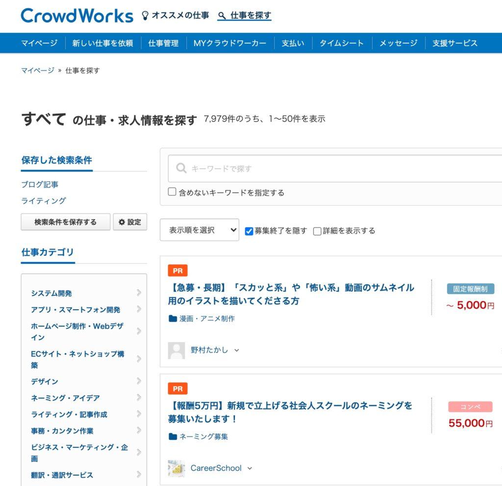 クラウドワークスのトップ画面
