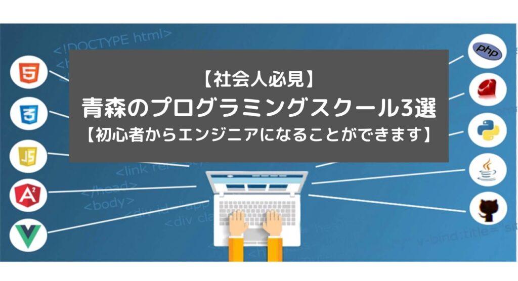 【社会人必見】青森のプログラミングスクール3選【初心者からエンジニアになることができます】と書かれた画像