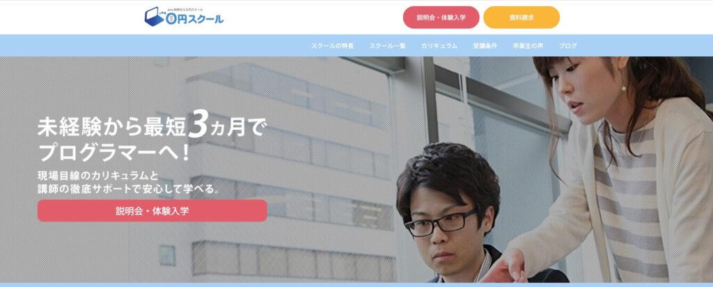 0円スクールのトップページ