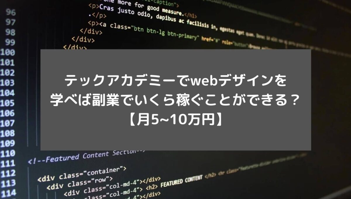 テックアカデミーでwebデザインを学べば副業でいくら稼ぐことができる?【月5~10万円】と書かれた画像