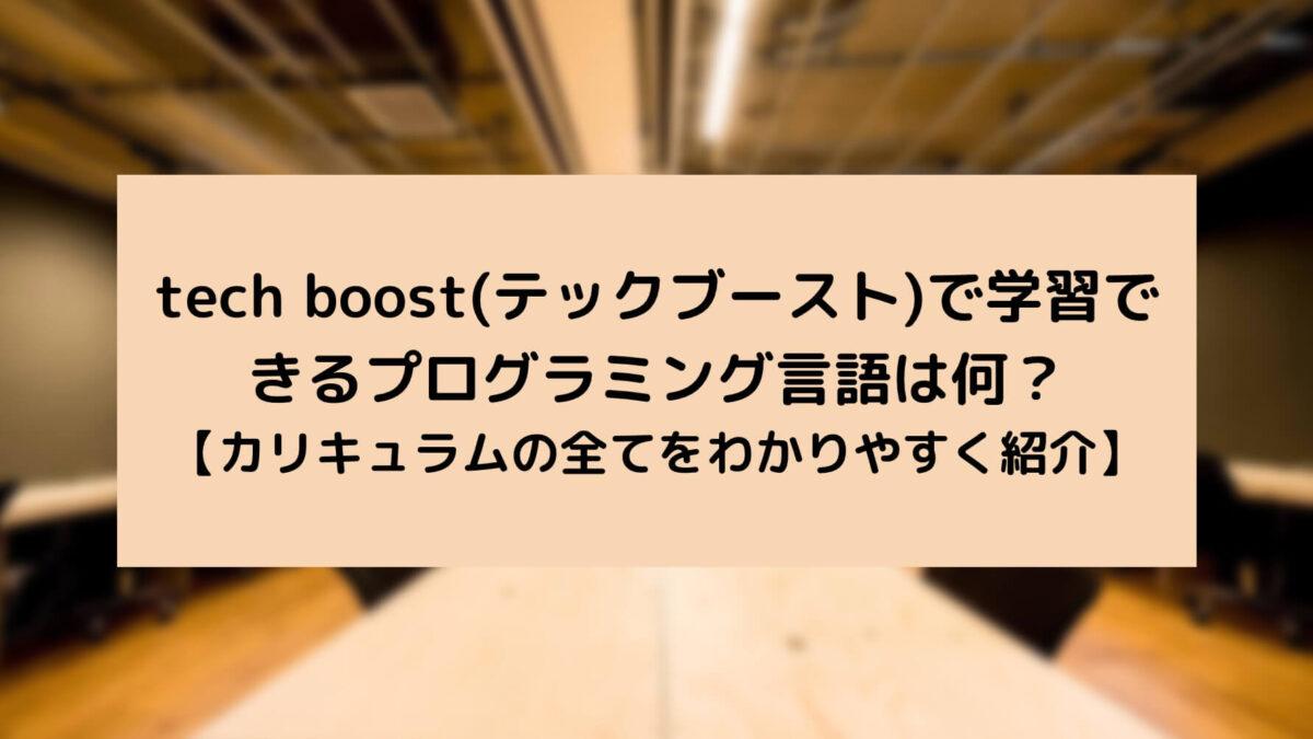 tech boost(テックブースト)で学習できるプログラミング言語は何?【カリキュラムの全てをわかりやすく紹介】