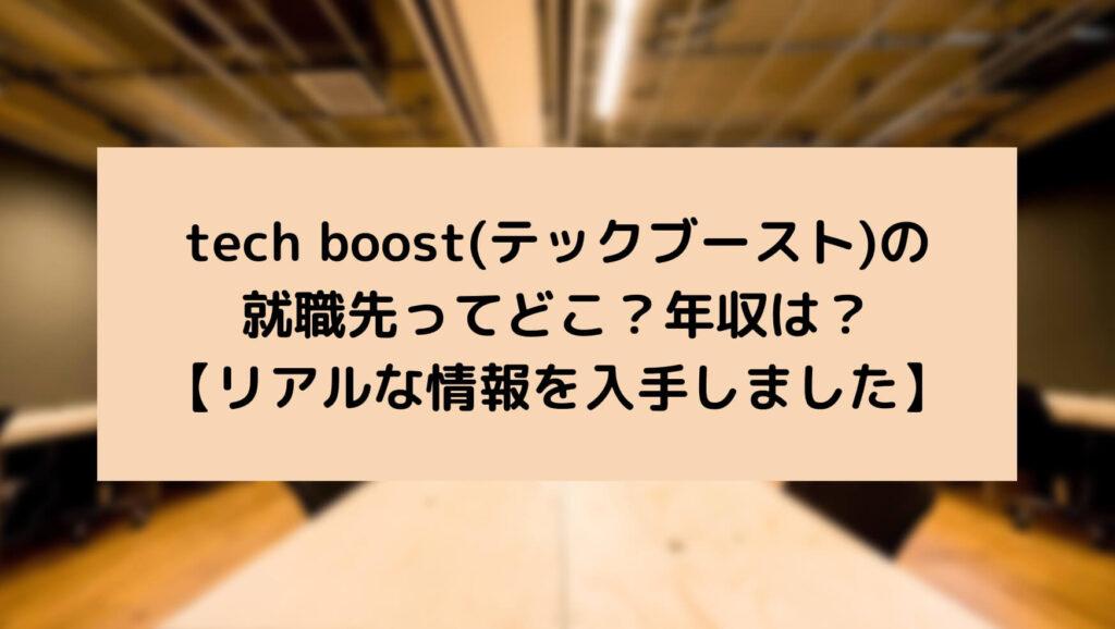 tech boost(テックブースト)の就職先ってどこ?年収は?【リアルな情報を入手しました】と書かれた画像