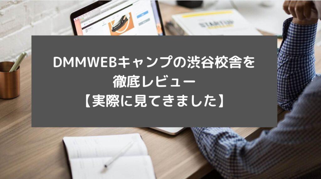 DMMWEBキャンプの渋谷校舎を徹底レビュー【実際に見てきました】と書かれた画像